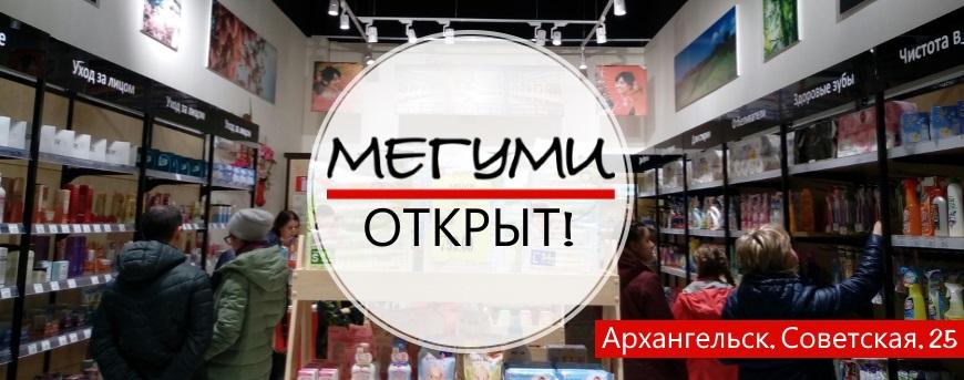 Русский секс мегуми интернет магазин фото